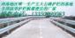 道路防护护栏/防撞护栏板/波形护栏板