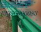 云南波形护栏 防撞护栏板 交通安全防护栏厂家直销