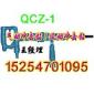 QCZ-1煤矿用气动冲击钻 QCZ矿用气动冲击钻