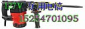127V煤矿用电镐 0840煤矿用电镐 矿用大电镐